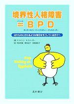 境界性人格障害=BPD はれものにさわるような毎日をすごしている方々へ(単行本)