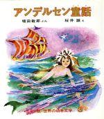 アンデルセン童話 アンデルセン名作選 改訂版(カラー版 世界の幼年文学3)(児童書)