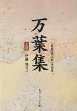 万葉集 「新編国歌大観」準拠版(角川ソフィア文庫)(上)(文庫)