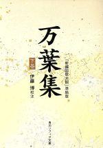 万葉集 「新編国歌大観」準拠版(角川ソフィア文庫)(下)(文庫)