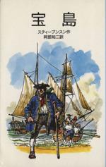 宝島(岩波少年文庫3001)(児童書)