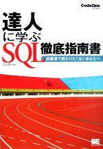 達人に学ぶSQL徹底指南書 初級者で終わりたくないあなたへ(CodeZine BOOKS)(単行本)