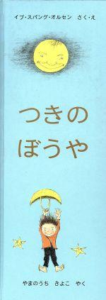 つきのぼうや(世界傑作絵本シリーズ・デンマークの絵本)(児童書)
