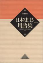 日本史B用語集 新課程用(単行本)