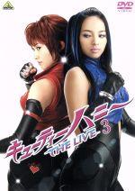 キューティーハニー THE LIVE(3)(通常)(DVD)