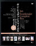 ヤン・シュヴァンクマイエル コンプリート・ボックス(ポストカード8枚セット付)(通常)(DVD)
