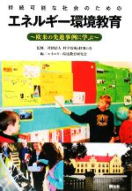 持続可能な社会のためのエネルギー環境教育 欧米の先進事例に学ぶ(単行本)