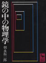 鏡の中の物理学(講談社学術文庫)(文庫)