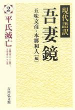 現代語訳 吾妻鏡-平氏滅亡(2)(単行本)