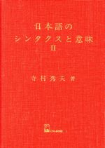 日本語のシンタクスと意味(2)(単行本)