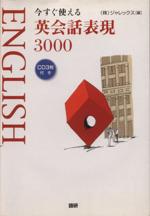 テキスト 今すぐ使える英会話表現3000(CD3枚付)(単行本)