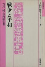 戦争と平和(岩波市民大学 人間の歴史を考える13)(単行本)