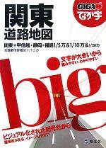 でっか字関東道路地図(GIGAマップル)(単行本)