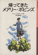 帰ってきたメアリー・ポピンズ(岩波少年文庫053)(児童書)