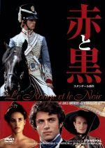 赤と黒(通常)(DVD)