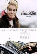 危険な関係(通常)(DVD)