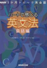 ハートで感じる英文法 会話編 NHK3か月トピック英会話(単行本)