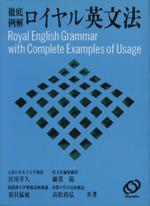 徹底例解 ロイヤル英文法(単行本)
