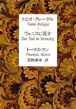 トニオ・クレーゲル ヴェニスに死す(新潮文庫)(文庫)