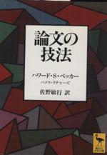 論文の技法(講談社学術文庫)(文庫)