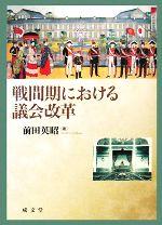 戦間期における議会改革(単行本)