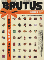 BRUTUS特別編集 決定版 日本一の「手みやげ」はどれだ!?(単行本)