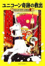 ユニコーン奇跡の救出(マジック・ツリーハウス22)(児童書)