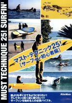マスト・テクニック25!サーフィン初心者編(通常)(DVD)