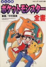 ポケットモンスター全書(ビッグコロタン84)(大人コミック)
