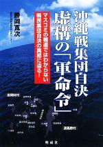 沖縄戦集団自決 虚構の「軍命令」 マスコミの報道ではわからない県民集団自決の真相に迫る!(単行本)