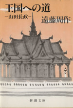 王国への道 山田長政(新潮文庫)(文庫)