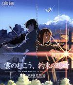 雲のむこう、約束の場所(Blu-ray Disc)(BLU-RAY DISC)(DVD)