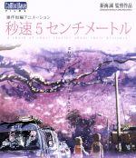 劇場アニメーション「秒速5センチメートル」(Blu-ray Disc)(BLU-RAY DISC)(DVD)
