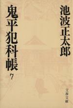 鬼平犯科帳(7)文春文庫