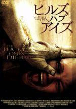 ヒルズ・ハブ・アイズ(通常)(DVD)