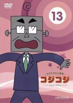 さくらももこ劇場コジコジ~COJI-COJI~13(通常)(DVD)
