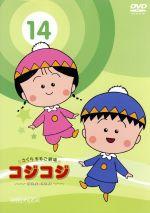 さくらももこ劇場コジコジ~COJI-COJI~14(通常)(DVD)