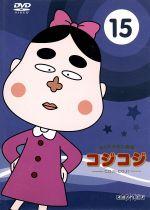 さくらももこ劇場コジコジ~COJI-COJI~15(通常)(DVD)