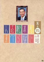 人志松本のすべらない話 其之四(初回限定版)(スリーブケース付)(通常)(DVD)