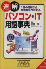 速解パソコン・IT用語辞典 1語の理解から全体像がつかめる(成美文庫)(文庫)