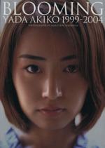 BLOOMING(DVD付き) YADA AKIKO 1999-2004(写真集)