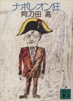 ナポレオン狂(講談社文庫)(文庫)