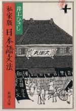 私家版 日本語文法(新潮文庫)(文庫)