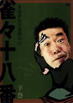 雀々十八番 下巻(通常)(DVD)