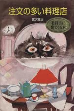 注文の多い料理店(日本の名作文庫J‐6)(児童書)