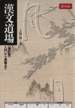 漢文道場 増訂版 入門から実践まで(Z会)(単行本)