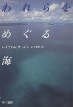 われらをめぐる海(ハヤカワ文庫)(文庫)