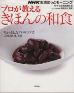 「プロが教える」きほんの和食 NHK生活ほっとモーニング(単行本)