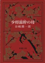 少将滋幹の母(新潮文庫)(文庫)