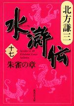 水滸伝 朱雀の章(集英社文庫)(十七)(文庫)